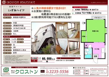 207いずみハイツ(203).jpg