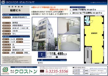 210稲穂ビル(2F).jpg