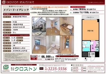 【修正済】209メゾン・ド・イグレック(305).jpg