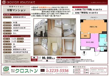 【修正済】263平野マンション(2F).jpg