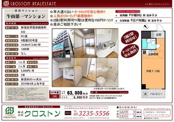 【修正済】424D44牛山第一マンション(302).jpg