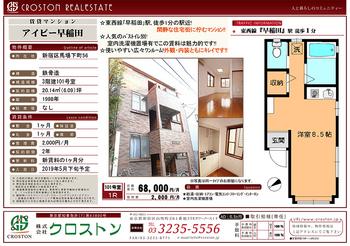 【修正済】431G11アイビー早稲田(101).jpg