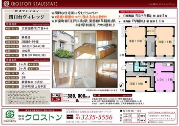 【修正済】529H41関口台ヴィレッジ(B-2).jpg